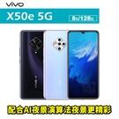 VIVO X50e 5G 6.44吋 8...