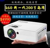 投影機 凱閱K60投影儀家用高清無線wifi影院1080p智能便攜小型手機投影機【快速出貨八折下殺】