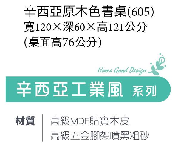 【森可家居】辛西亞原木色書桌 8JX574-5 北歐工業風 木紋質感 實木皮 辦公工作桌 出清折扣