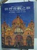 【書寶二手書T6/地理_ZFJ】世界奇觀之旅-縱覽六千年的建築傑作_黃中憲譯