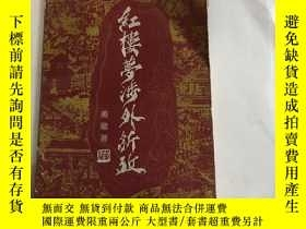 二手書博民逛書店罕見紅樓夢涉外新政Y17584 黃龍 東南大學 出版1989