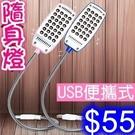 超亮USB台燈 隨身LED護眼燈 28個...