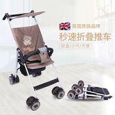 媽媽便攜手推車 簡便折疊快收嬰兒口袋車鋁合金超輕寶寶兒童傘車 熊貓本
