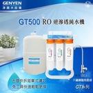 [淨園] GT500 RO逆滲透純水機(創新快拆式RO膜) (全機五道換濾心免工具) (全省免費標準安裝)