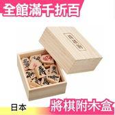 【小福部屋】日本 木製 將棋駒附精美木盒 日本象棋