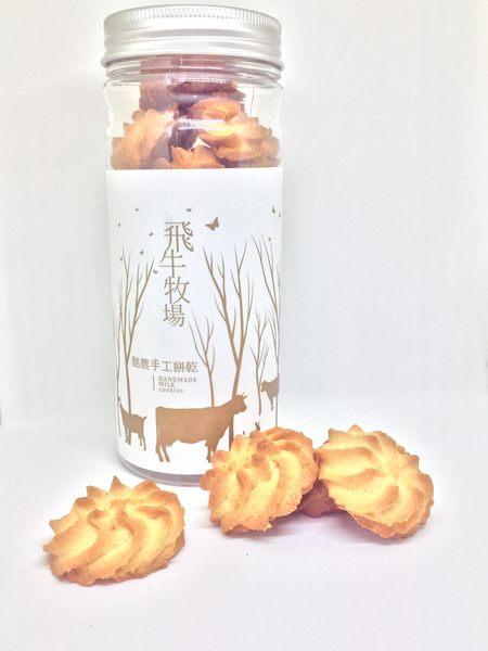 【牛奶生活館.飛牛酪農手工餅乾】純手工烘培.蛋奶素