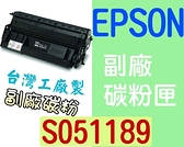 [ EPSON 副廠碳粉匣 S051189 ][15000張] EPL M8000 印表機