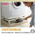 好幫手洗衣機台座(不銹鋼) *熱銷商品*