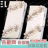 小米10 ZenFone6 ZS670 紅米Note8 Y9 Mate20 nova4 realme vivo 手機皮套 水鑽皮套 客製化 訂做 珍珠花皮套