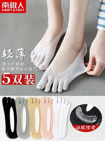 冰絲五指襪子女船襪純棉底短襪淺口隱形硅膠防滑薄款春夏季不掉跟 韓國時尚週
