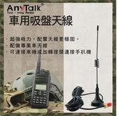 AnyTalk 對講機 車用吸盤天線 強吸力 適用正常接頭對講機 FT-355 吸盤天線 對講機天線