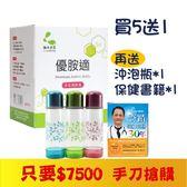 【送沖泡瓶+書籍】優胺適Premium Amino Acids(15包/盒) 【買5送1(共6盒)】天然胺基酸