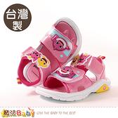 女童鞋 台灣製碰碰狐授權正版閃燈涼鞋 電燈鞋 魔法Baby
