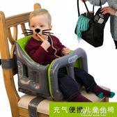 充氣座椅 兒童餐椅安全帶寶寶輕便攜座椅多功能嬰兒可折疊吃飯餐桌椅充氣 青山市集