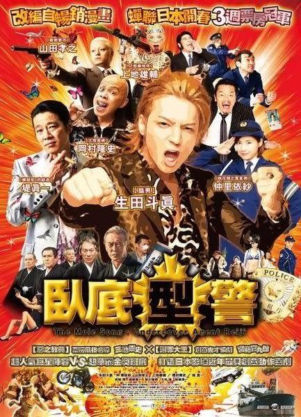 臥底型警 DVD The Mole Song Undercover Agent Reiji (購潮8)