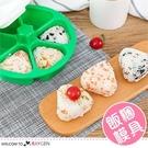 DIY日式三角飯糰模具六合一 便當 壽司...