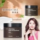 (即期商品) 韓國HANSKIN BHA卸妝膏 80g