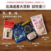 「日本直送美食」[北海道農產品] 坂口製粉所 大豆粉試吃4包組合 ~ 北海道土產探險隊~