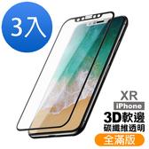 iPhone 11 / XR 3D軟邊碳纖維 滿版 9H鋼化玻璃膜 手機 螢幕 保護貼 -超值3入組