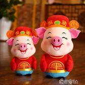 年豬年吉祥物公仔毛絨玩具生肖福豬小豬玩偶掛件訂製【交換禮物】