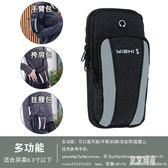 運動腰包多功能男女6.5寸穿皮帶手機包斜跨小掛包戶外跑步戰術包xy2043『東京潮流』