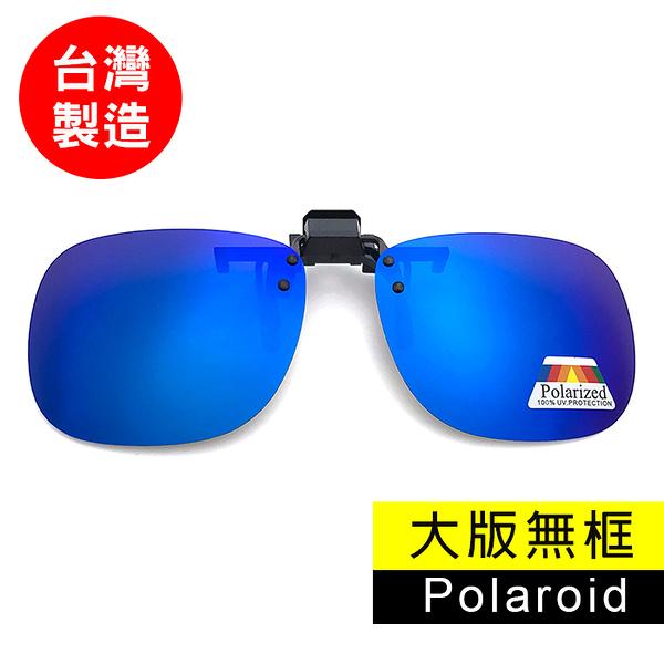 MIT偏光夾片 Polaroid 太陽眼鏡 藍水銀【大板無框】防爆鏡片 防眩光 近視族專用 BSMI檢驗合格