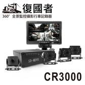 【復國者】CR3000 全景360度客貨兩用環景監控攝影行車記錄器