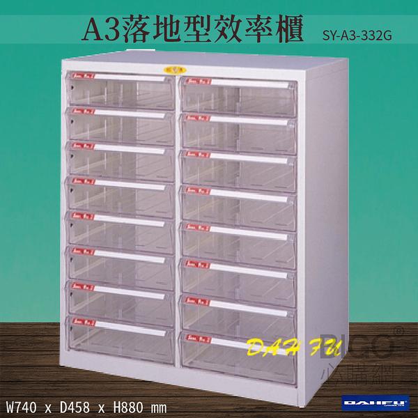 【台灣製造-大富】SY-A3-332G A3落地型效率櫃 收納櫃 置物櫃 文件櫃 公文櫃 直立櫃 辦公收納