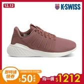 K-SWISS District輕量訓練鞋-女-乾燥玫瑰