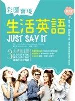 二手書博民逛書店《彩圖實境生活英語 Just Say It(25K+1MP3)》