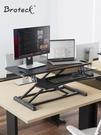 升降桌 工作臺辦公電腦升降桌筆記本臺式可折疊【原本良品】