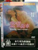 挖寶二手片-P12-050-正版DVD*港片【慾望街車/限制級】-高念國 葉仙兒