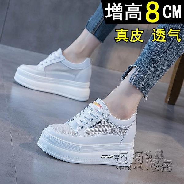 夏季小白鞋女透氣網面內增高女鞋8cm增高厚底白鞋鬆糕網鞋 雙十二全館免運