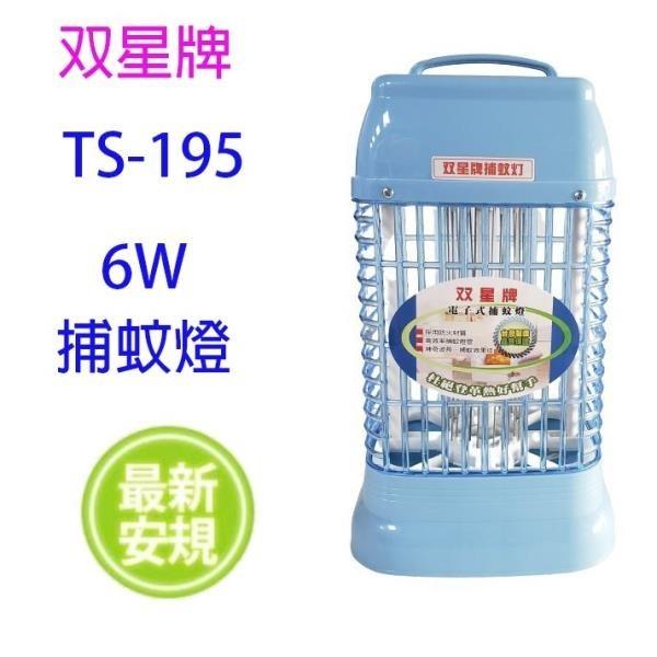 【南紡購物中心】雙星 TS-195 電子6W捕蚊燈