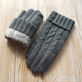 冬季手套男-瑞迪卡歐秋冬季男士羊毛毛線針織擰花雙層加厚絨觸屏騎行保暖手套 花間公主