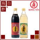 【工研酢】烏酢+白酢 各一入(600ml‧工研醋‧沾醬‧烏白醋)