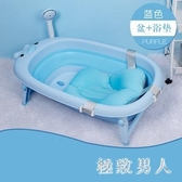 嬰兒折疊浴盆寶寶洗澡盆大號兒童沐浴桶可坐躺通用新生兒用品初生 LJ6613【極致男人】