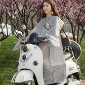 電動車摩托車擋風被夏季防曬薄款防水電瓶車遮陽罩騎車女連體 LJ8570【極致男人】