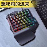 鍵盤 游戲單手鍵盤滑鼠套裝左手小機械手感手機吃雞神器刺激戰場絕地求生 城市科技 DF
