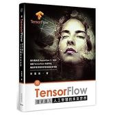用TensorFlow提早進入人工智慧的未來世界