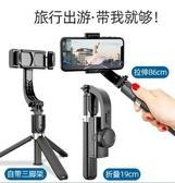 拍照穩定器 手機穩定器智能防抖手持云台vlog拍攝神器錄像拍抖音視頻自拍桿 萬聖節狂歡 DF