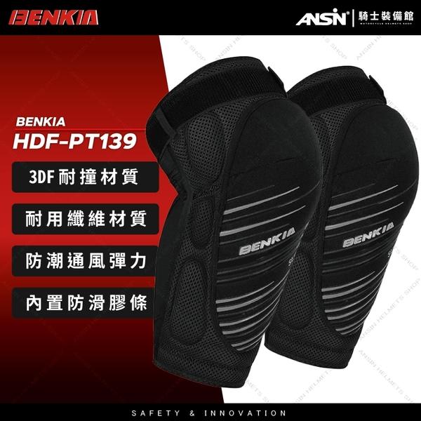 [中壢安信] BENKIA HDF-PT139 護膝 黑 耐衝擊 好穿脫 越野 下坡車 林道 腳踏車