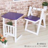 【DIJIA】天然實木炫彩邊桌+摺疊椅2件組(藍)