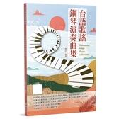 小叮噹的店- 835176 台語歌謠鋼琴演奏曲集 鋼琴譜