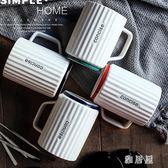 簡約馬克杯帶蓋勺辦公室創意北歐杯子情侶咖啡杯家用陶瓷水杯TA3245【 雅居屋 】