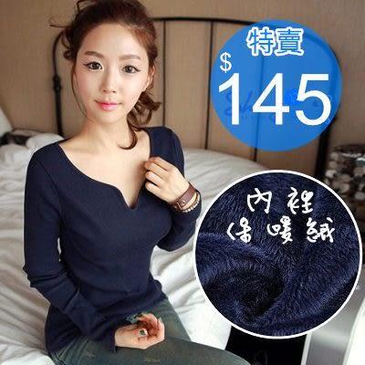【73057】shiny藍格子-變化暖搭.經典純色V領加絨保暖長袖T恤