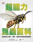 (二手書)超能力昆蟲百科:地球上最大、最快、最致命的昆蟲與節肢動物