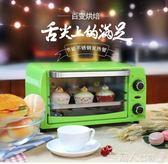 新品-電烤箱多功能電烤箱家用小型全自動10升蛋糕烘焙小烤箱LX220v 【时尚新品】