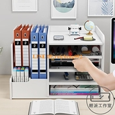 文件夾收納盒文件架框架子置物架辦公室桌面資料整理檔案欄書立書架筐多層【輕派工作室】