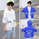 兒童男童夏防曬衣2020新款中大童寶寶夏季防曬服薄款外套韓版透氣618購